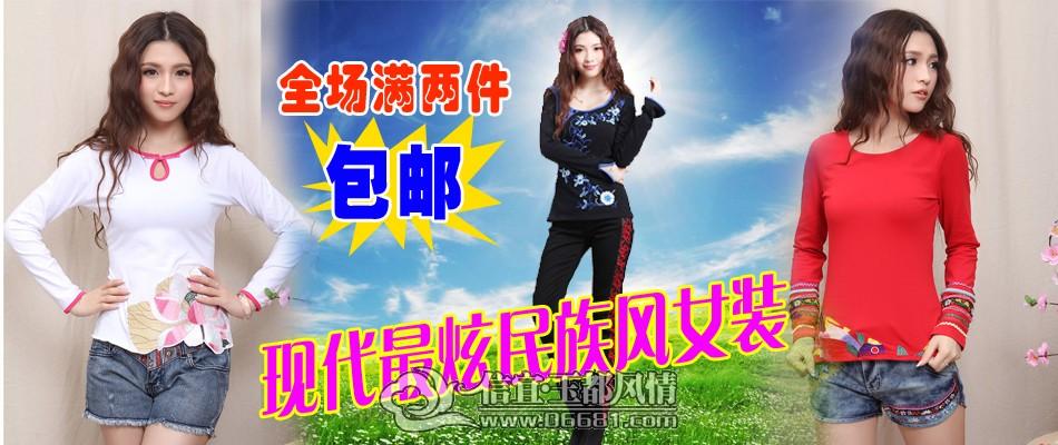 欢迎光临 最炫民族风时尚女装