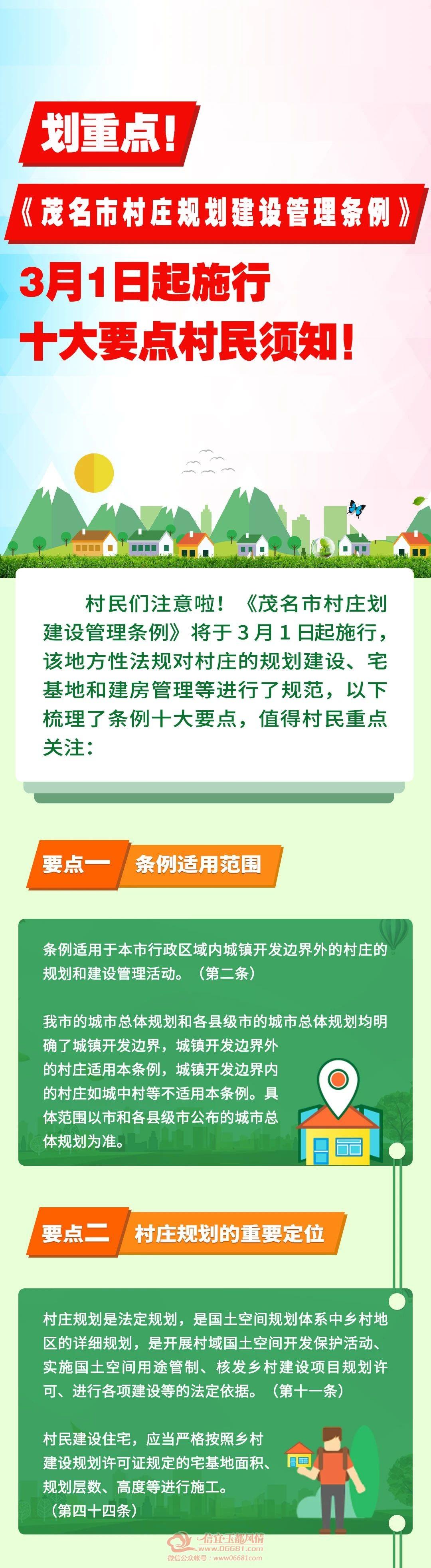 @信宜村民 事关村庄规划建设,3月1日起施行的条例
